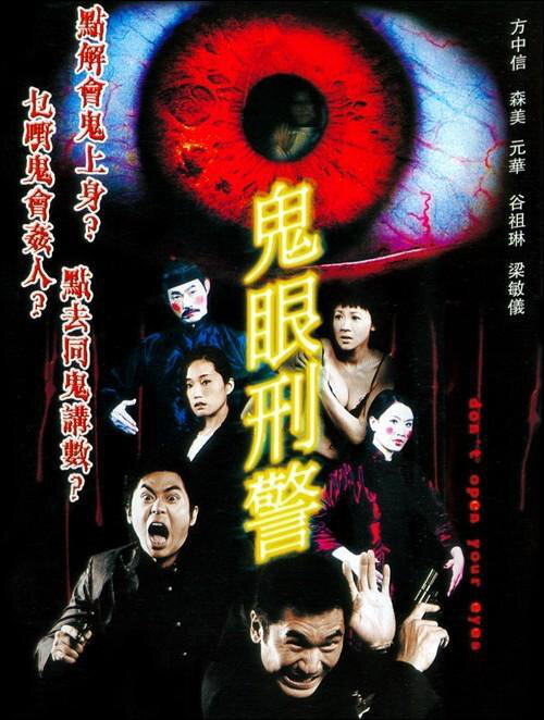 Don't Open Your Eyes Movie Poster, 2006, Actress: Winnie Leung Man-Yee, Hong Kong Film