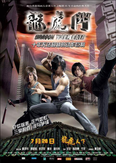Dragon Tiger Gate Movie Poster, 2006 Hong Kong film