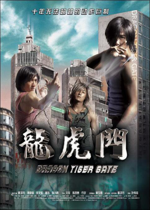 Dragon Tiger Gate Movie Poster, 2006, Actor: Shawn Yue Man-Lok, Hong Kong Film