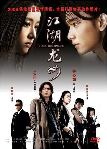 Actress: Ruby Lin  Xin-Ru, Chinese Film, Dragon's Love Movie poster, 2006