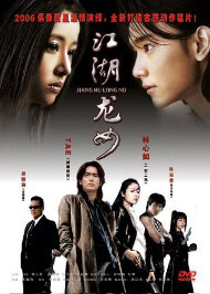 Dragon's Love Movie poster, 2006