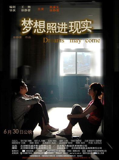Dreams May Come Movie Poster, 2006, Chinese Film