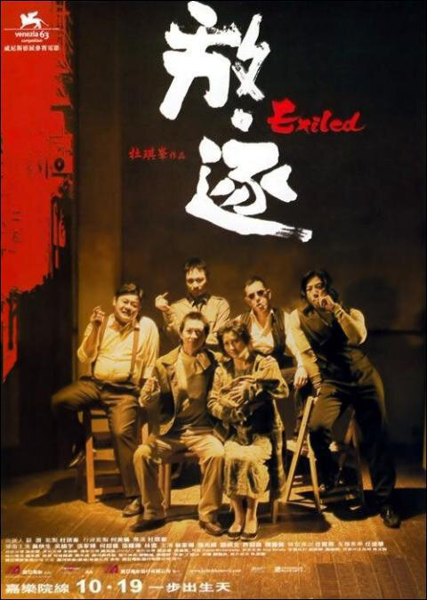 Exiled Movie Poster, 2006, Actor: Nick Cheung Ka-Fai, Hong Kong Film