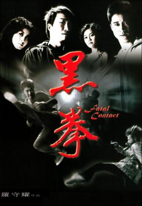 Fatal Contact Movie Poster, 2006, Actress: Miki Yeung Oi-Gan, Hong Kong Film