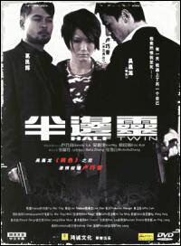 Half Twin Movie Poster, 2006