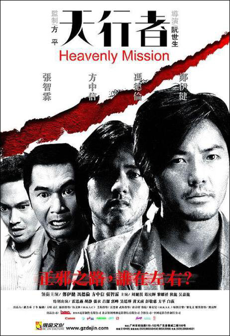 Heavenly Mission Movie Poster, 2006, Actor: Alex Fong Chung-Sun, Hong Kong Film
