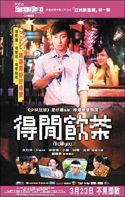 I'll Call You Movie Poster, 2006, Actor: Alex Fong Lik-Sun, Viann Liang, Hong Kong Film