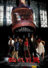 Karmic Mahjong Movie Poster, 2006