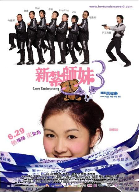 Love Undercover 3 Movie Poster, 2006, Actress: Fiona Sit Hoi-Kei, Hong Kong Film