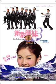Love Undercover 3 Movie Poster, 2006