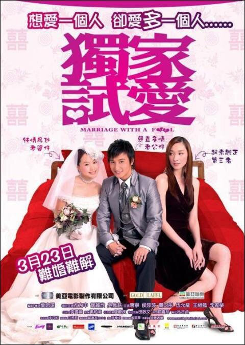 Marriage with a Fool Movie Poster, 2006, Stephy Tang, Actor: Alex Fong Lik-Sun, Hong Kong Film