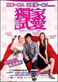 Marriage with a Fool Movie Poster, 2006