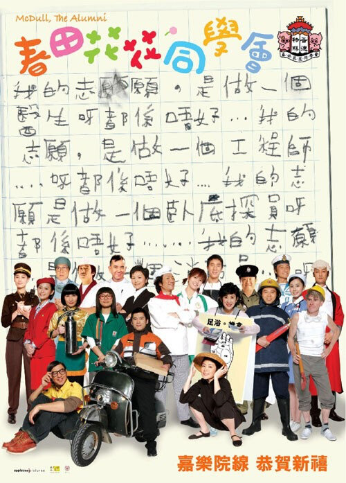 McDull, the Alumni Movie Poster, 2006, Gigi Leung, Actor: Ronald Cheng Chung-Kei, Hong Kong Film
