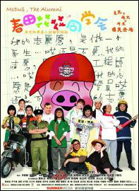 McDull, the Alumni Movie Poster, 2006