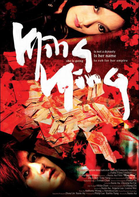 Ming Ming Movie Poster, 2006