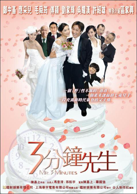 Mr. 3 Minutes Movie Poster, 2006, Actor: Benz Hui Shiu-Hung, Hong Kong Film