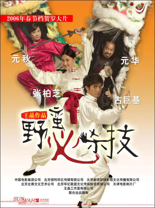 My Kung Fu Sweetheart Movie Poster, 2006, Actor: Leo Ku Kui-Kei, Hong Kong Film