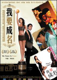 My Name Is Fame Movie Poster, 2006