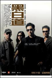 On the Edge Movie Poster, 2006, Actor: Nick Cheung Ka-Fai, Hong Kong Film