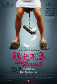 One Foot Off the Ground movie Poster, 2006 Chinese film