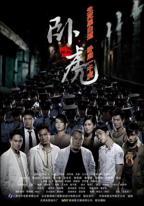 Operation Undercover Movie Poster, 2006, Actor: Julian Cheung Chi-Lam, Hong Kong Film