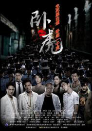 Operation Undercover Movie Poster, 2006, Actor: Jordan Chan Siu-Chun, Hong Kong Film