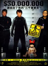 Rob-B-Hood Movie Poster, 2006, Actor: Jackie Chan, Hong Kong Film