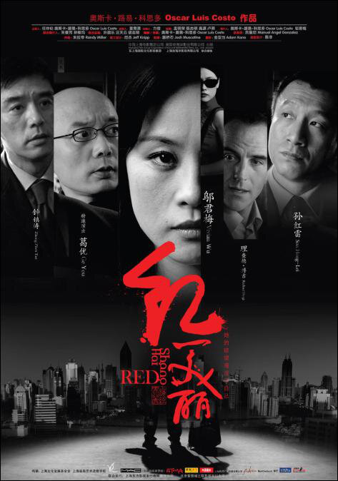 Shanghai Red Movie Poster, 2006, Actor: Sun Honglei, Chinese Film
