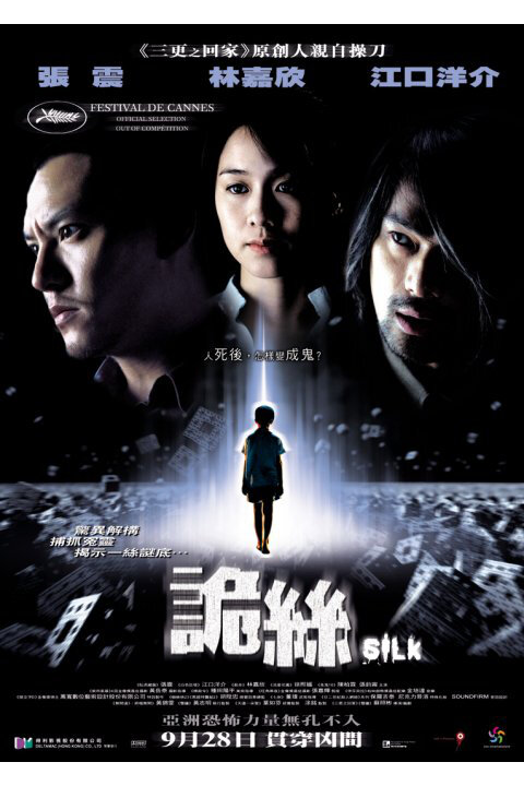Silk Movie Poster, 2006, Karena Lam, Actor: Chang Chen, Taiwanese Film