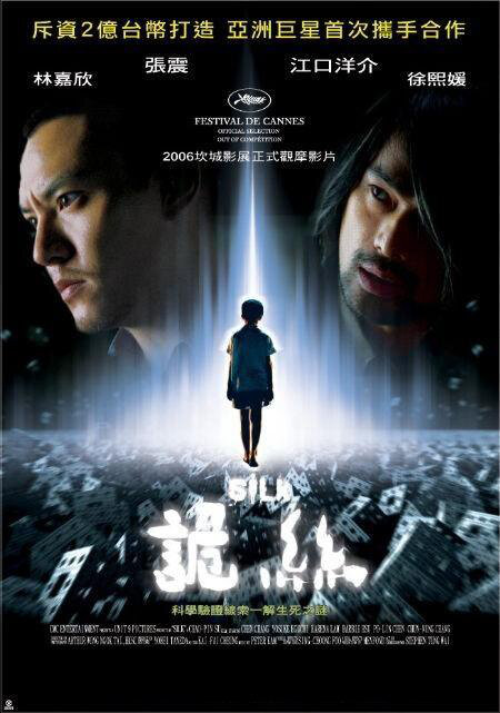 Silk Movie Poster, 2006, Karena Lam, Actor: Chang Chen