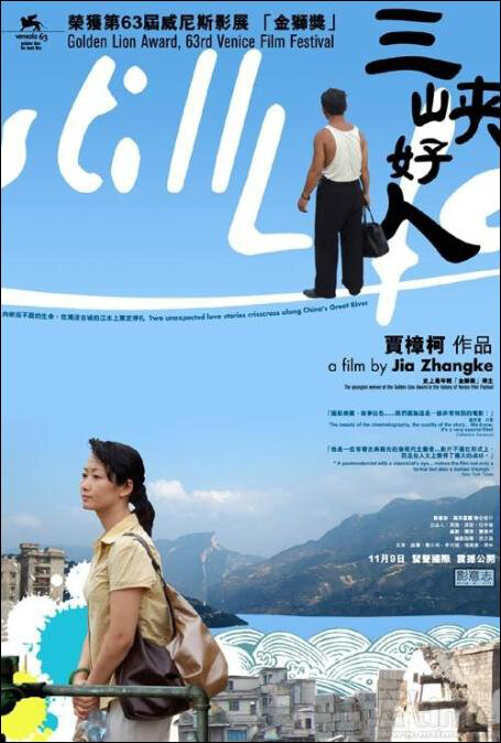 Still Life movie Poster, 2006 Chinese film