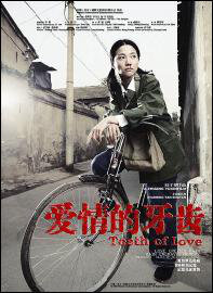 Teeth of Love Movie Poster, 2006 Chinese film