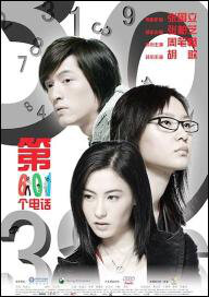 The 601st Phone Call Movie Poster, 2006, Hu Ge, Cecilia Cheung
