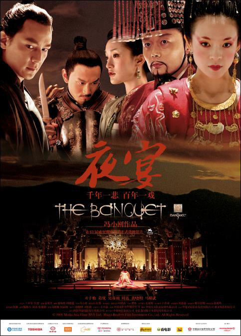 The Banquet Movie Poster, 2006, Acor: Huang Xiaoming, Chinese Film