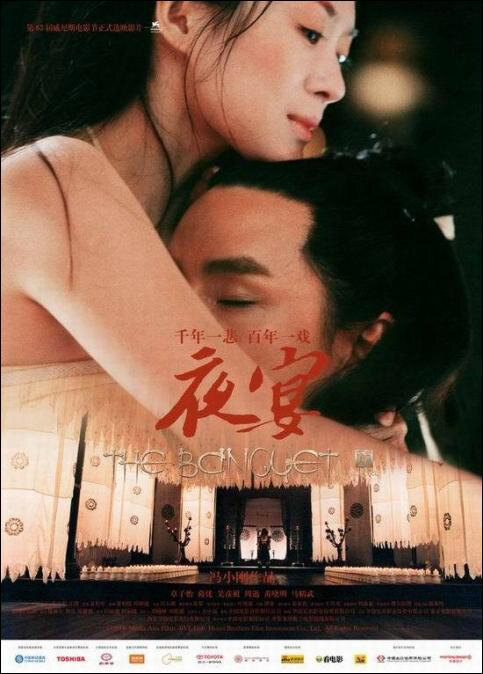 The Banquet Movie Poster, 2006, Actress: Zhang Ziyi, Chinese Film