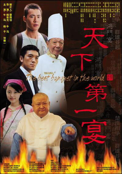 The Best Banquet in the World Movie Poster, 2006