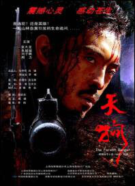 The Forest Ranger movie Poster, 2006 Chinese film
