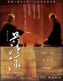 The Go Master Movie Poster, 2006, Chang Chen