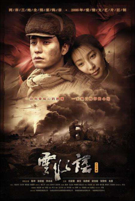 The Knot Movie Poster, 2006, Actress: Li Bingbing, Chinese Film