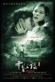 The Knot movie Poster, 2006 Chinese film