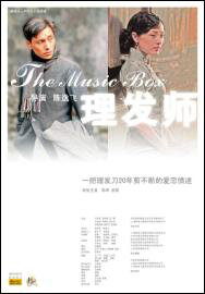 The Music Box movie Poster, 2006 Chinese film