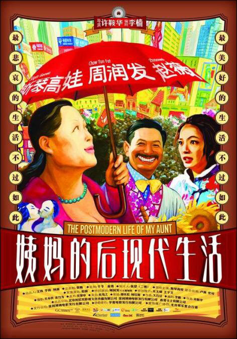 The Postmodern Life of My Aunt Movie Poster, 2006, Actor: Chow Yun-Fat, Chinese Film