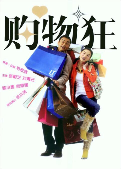 The Shopaholics Movie Poster, 2006, Actress: Cecilia Cheung Pak-Chi, Hong Kong Film