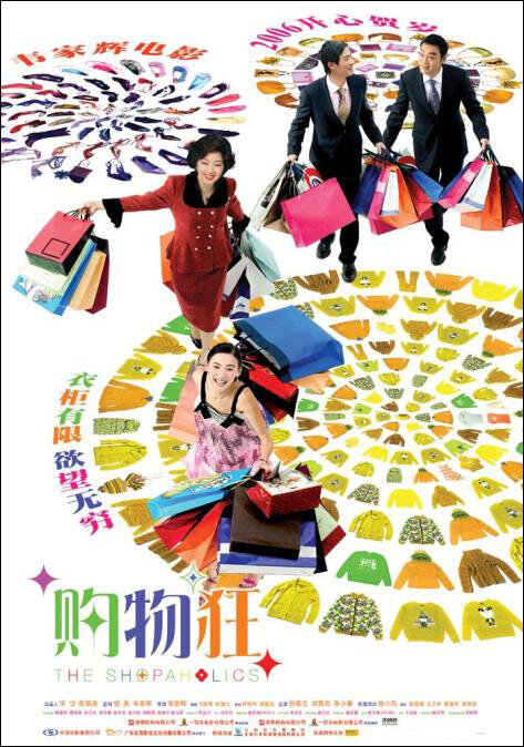 The Shopaholics Movie Poster, 2006, Actor: Jordan Chan Siu-Chun, Hong Kong Film