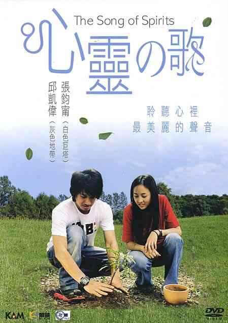 The Song of Spirits Movie Poster, 2006