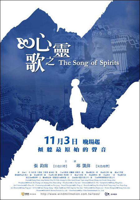 The Song of Spirits
