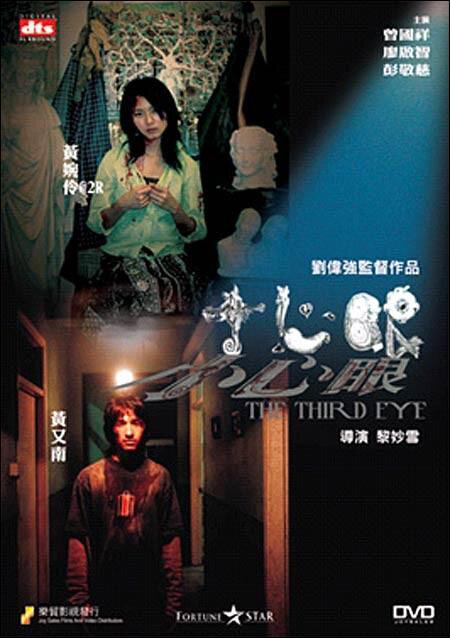 The Third Eye Movie Poster, 2006, Actress: Race Wong Yuen-Ling, Hong Kong Film