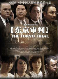 The Tokyo Trial movie Poster, 2006 Chinese film