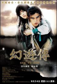 Tripping Movie Poster, 2006 Chinese Film