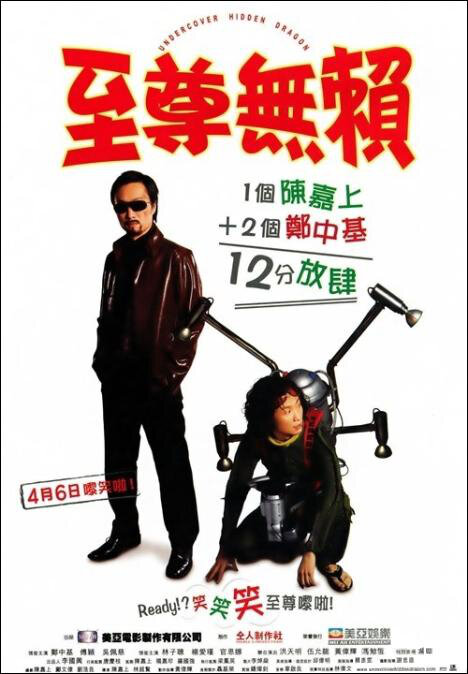 Undercover Hidden Dragon Movie Poster, 2006